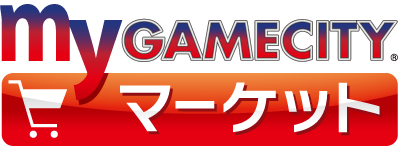 my GAMECITYマーケット